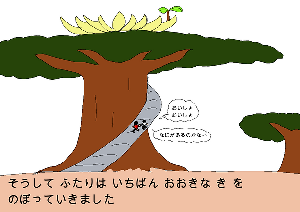 そうして二人は一番大きな木を登っていきました。