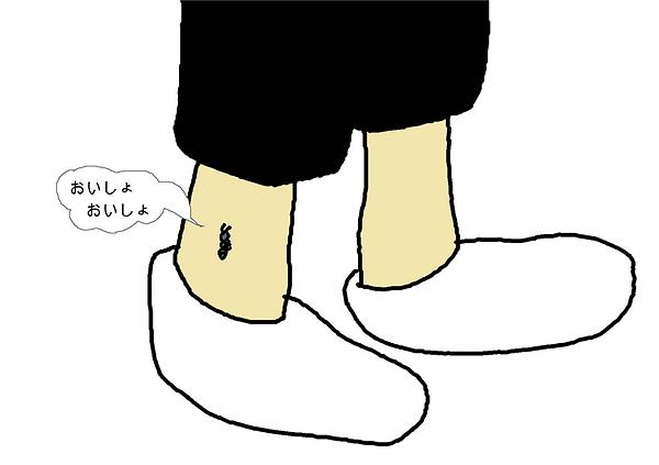 おいしょ おいしょ アリが足を登っています。