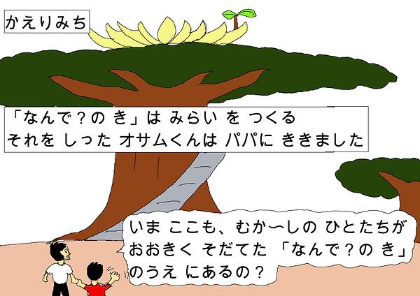 帰り道。「なんで?の木」は未来を作る。それを知ったオサムくんはパパに聞きました。今、ここも、昔の人たちが大きく育てた「なんで?の木」の上にあるの?