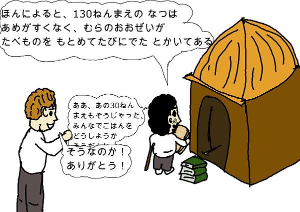 本によると、130年前の夏は雨が少なく、村の大勢が食べ物を求めて旅に出たと書いてある。そうなのか、ありがとう!