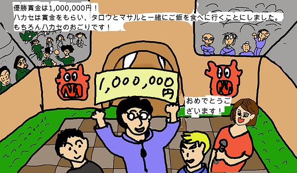 優勝賞金は1,000,000円!博士は賞金をもらい、タロウとマサルと一緒にご飯を食べに行くことにしました。もちろんハカセのおごりです。