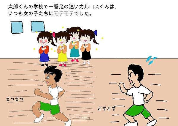 太郎くんの学校で一番足の速いカルロスくんは、いつも女の子たちにモテモテでした。