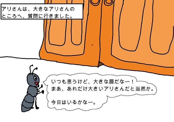 アリさんは、大きなアリさんのところへ、質問に行きました。いつも思うけど、大きな扉だな〜!まあ、あれだけ大きいアリさんだと当然か。今日はいるかな〜。