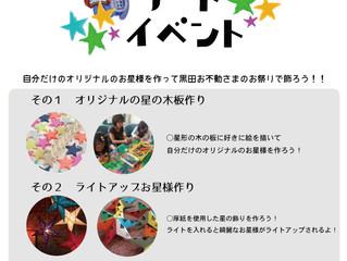 8月20日福島県いわき市田人でARTイベント開催!!