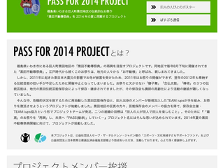 TEAM IUPS PASS FOR PROJECT ロゴ作成