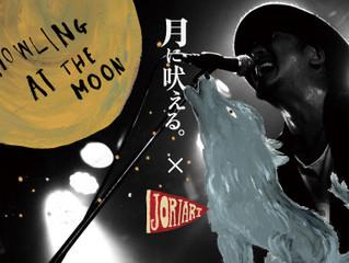 俳優大森南朋さん率いるバンド月に吠える。×JORIコラボグッズ