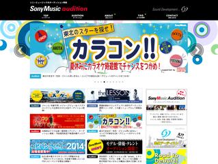 SONY MUSIC 東北限定オーディション広告完成!