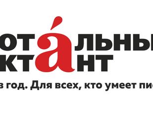Тотальный диктант-2017