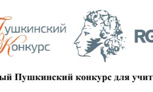 Пушкинский конкурс для учителей русского языка