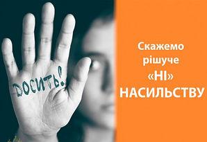 vsesvitnya_akciya_16_dniv_proty_nasylstv