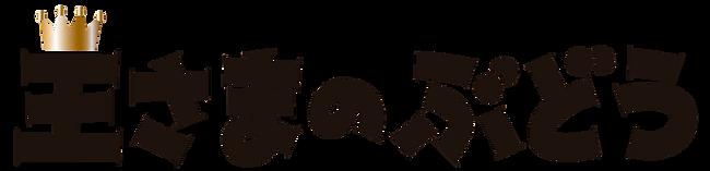 王さまのぶどうロゴ_カラー.png