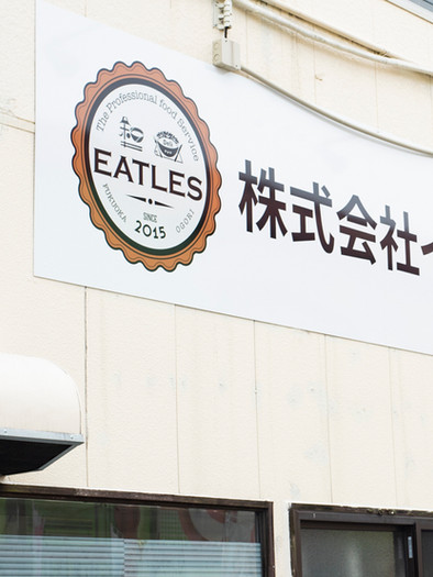 eatles-sign-2.jpg
