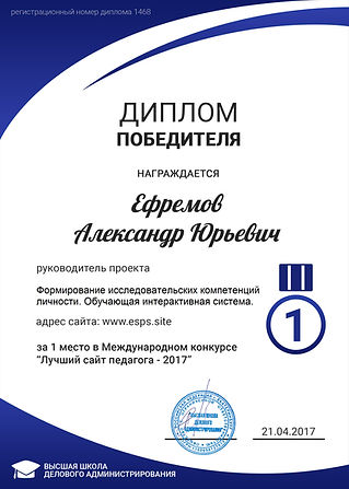 Диплом сайт Ефремов АЮ.jpg