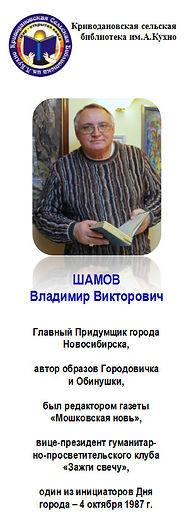 Шамов 1.jpg