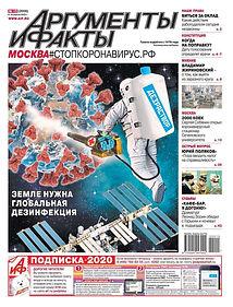 51845210-redakciya-gazety-argumenty-i-fa