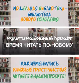 Бан_время читать_НСО.png