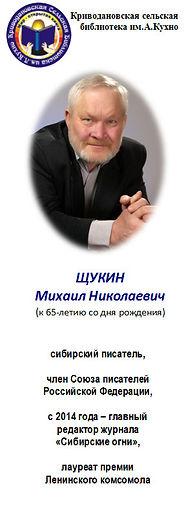 Щукин1.jpg