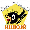 Криводановская Школа юного журналиста
