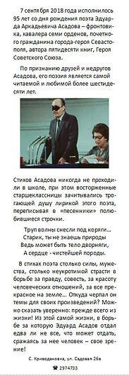 Асадов2.jpg