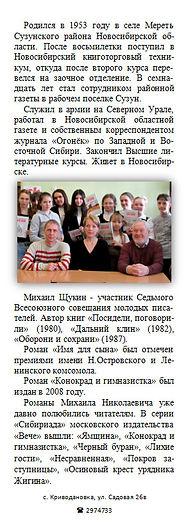 Щукин2.jpg