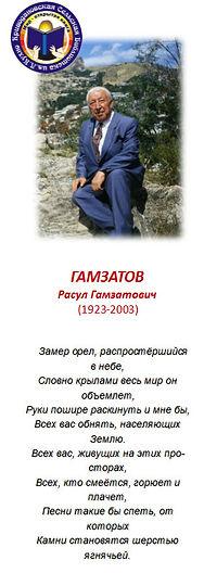 Гамзатов1.jpg