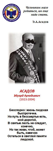 Асадов1.jpg