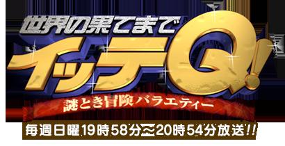 日本電視台『世界の果てまでイっテQ』( 阿Q冒險中)台灣外景協拍