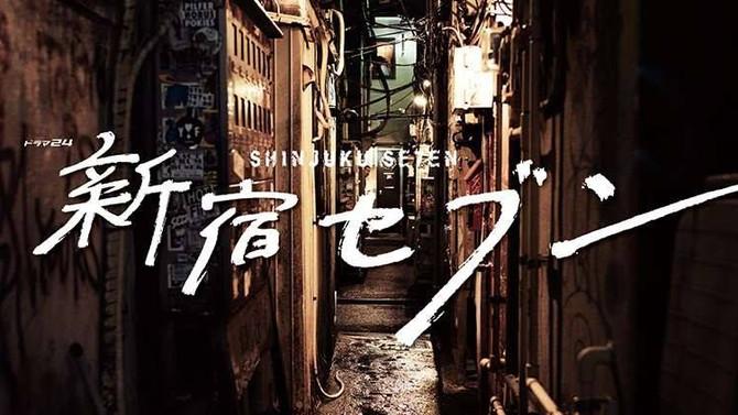 日本電視台電視劇『新宿セブン』台灣外景協拍