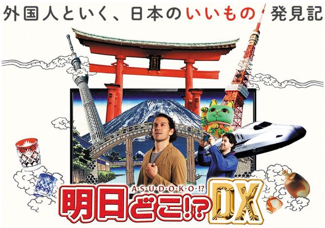 TOKYO MX『明日どこ!? DX』台灣外景協拍