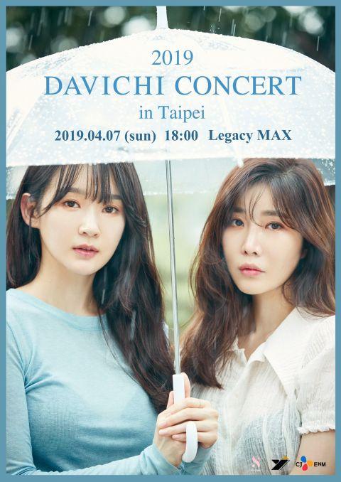 韓國女團『DAVICHI』演唱會媒體招待