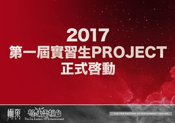 日本極東電視台第一屆實習生計畫