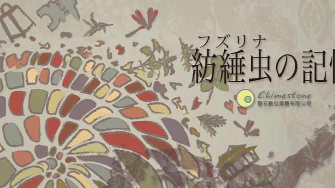 台灣戲劇『紡綞虫的記憶』協拍 / 日本演員CASTING