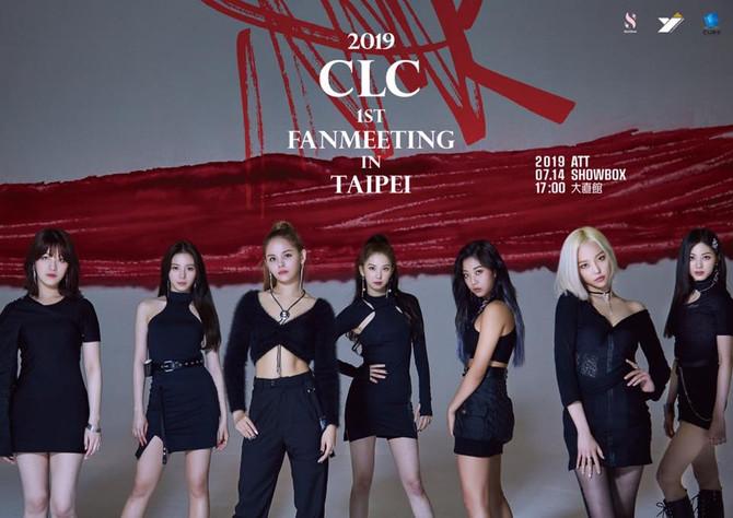 韓國女團『CLC』演唱會媒體招待