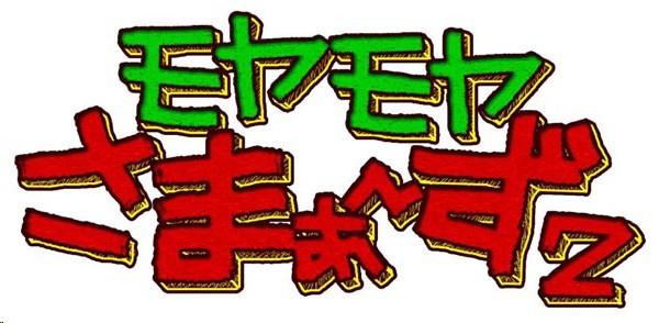 2016  日本東京電視台「モヤモヤさまぁ~ず2」香港外景拍攝協助