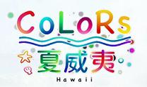 「CoLoRs HAWAII」夏威夷節目外景拍攝