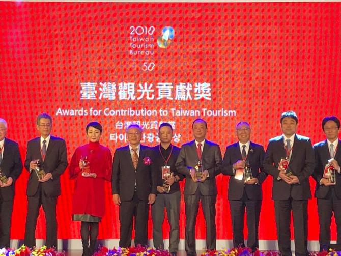 榮獲「台灣觀光貢獻獎」