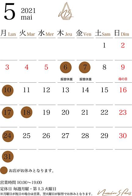 calendar202105.png