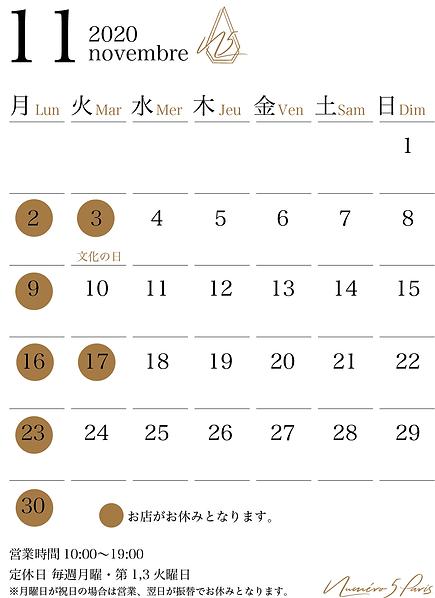 calendar202011.png