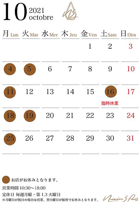 calendar202110.png