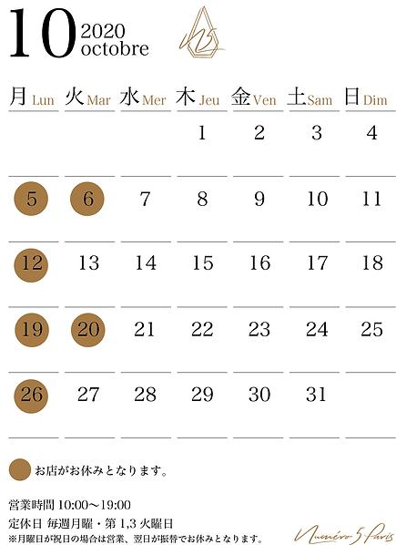 calendar202010.png