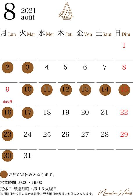 calendar202108.png
