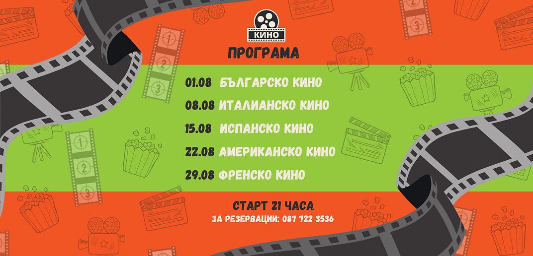 Кино програма Taste place.png