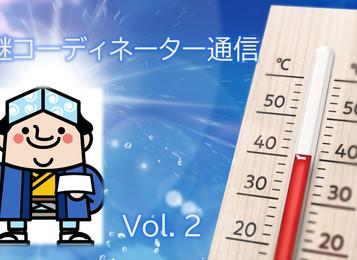 承継コーディネーター通信-Vol.2