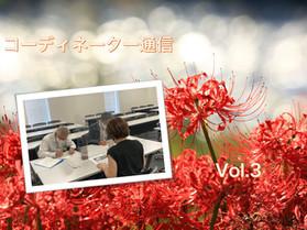 承継コーディネーター通信-Vol.3