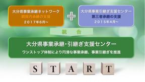大分県事業承継・引継ぎ支援センター設立のお知らせ(予告)