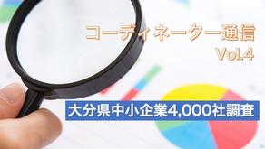 承継コーディネーター通信-Vol.4