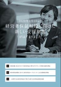 s_経営者保証パンフレットB(支援機関等).jpeg
