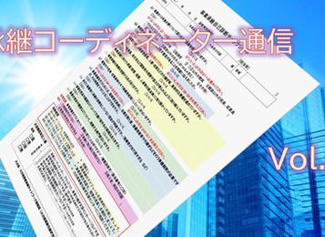 承継コーディネーター通信-Vol.1 (7月までの実績)