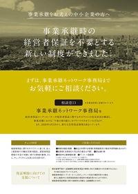 s_経営者保証パンフレットA(事業者).jpeg