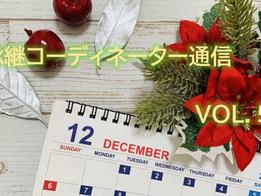 承継コーディネーター通信-Vol.5